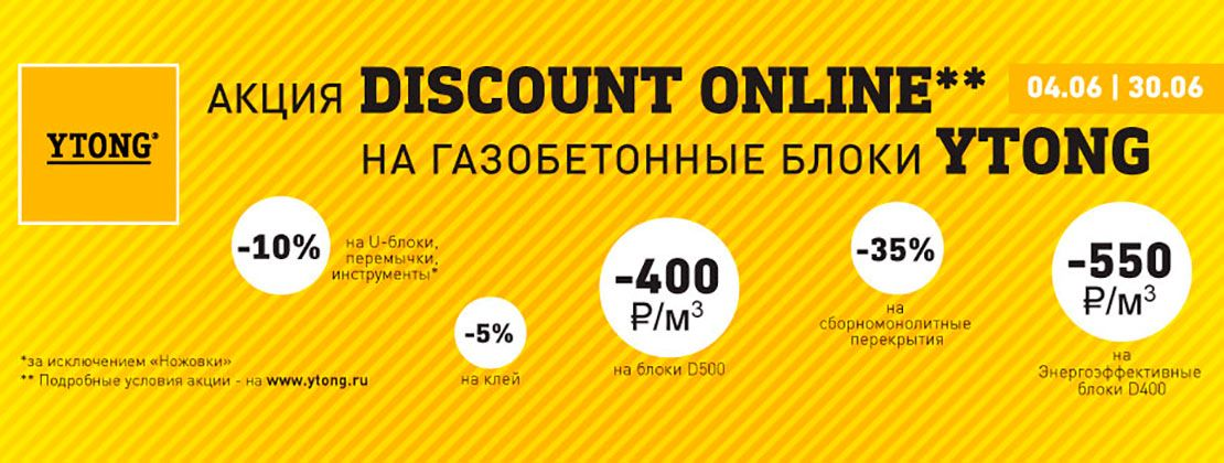DISCOUNT ONLINE YTONG